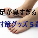 foot 1