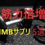 HMB suppli