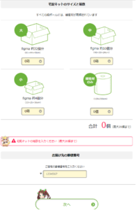 Delivery to home kit②