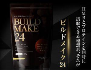 Build make24 1
