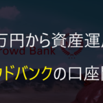 crowd bank①