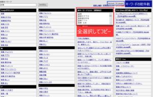 keyword tool②