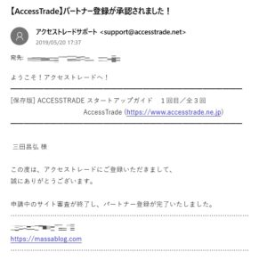 accesstrade entry②