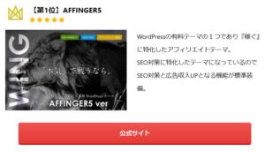 affinger5 ranking