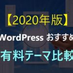 wordpress theme②