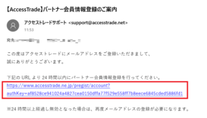 accesstrade entry③