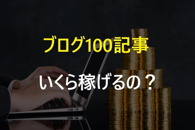 articles 100①