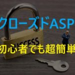 closed asp top