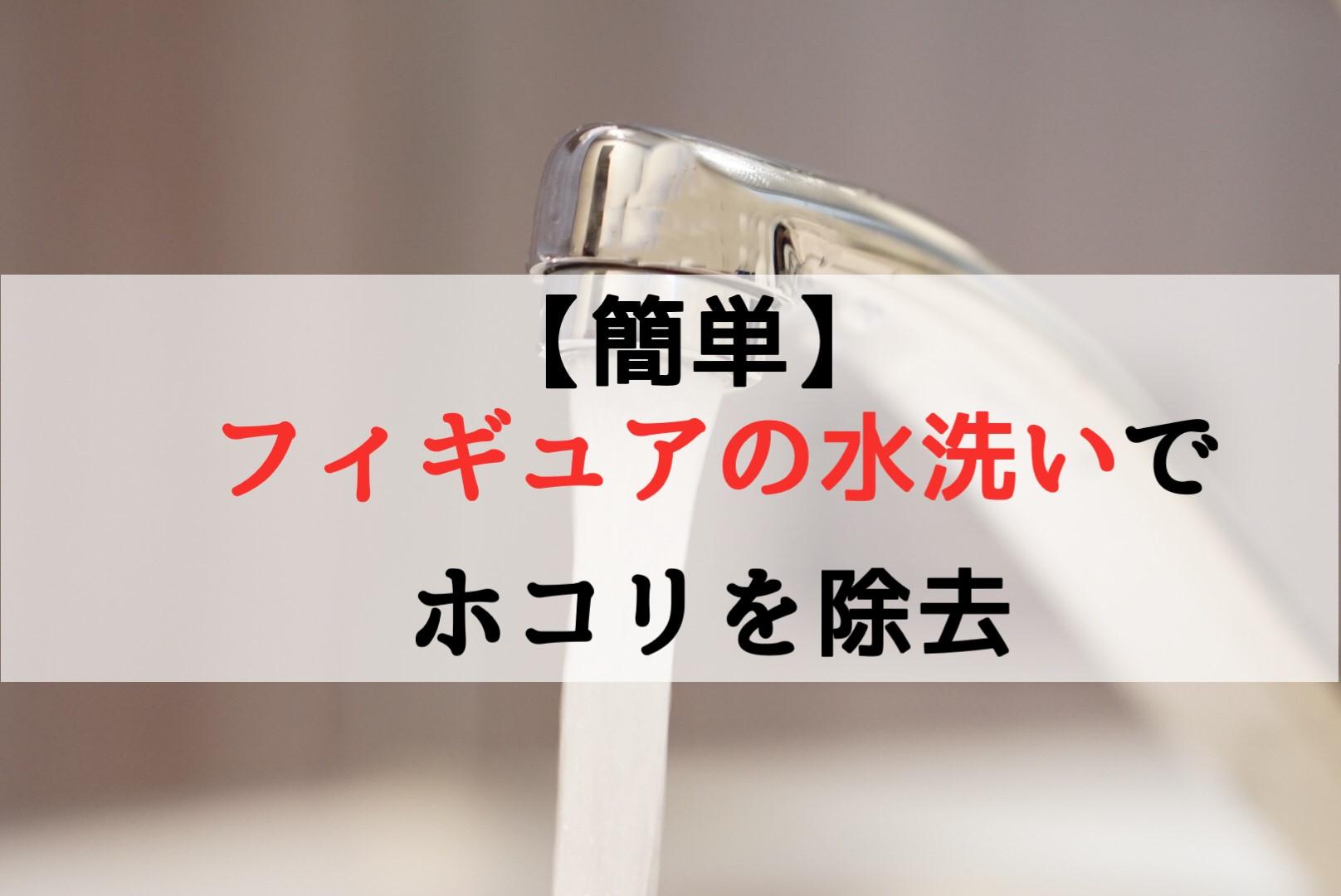 figure wash in water